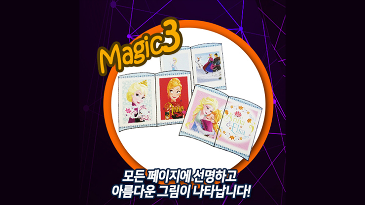 Magic Coloring Book (Frozen) by JL Magic - Trick