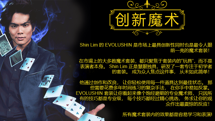EVOLUSHIN MAGIC SET (CHINA) by Shin Lim - Trick